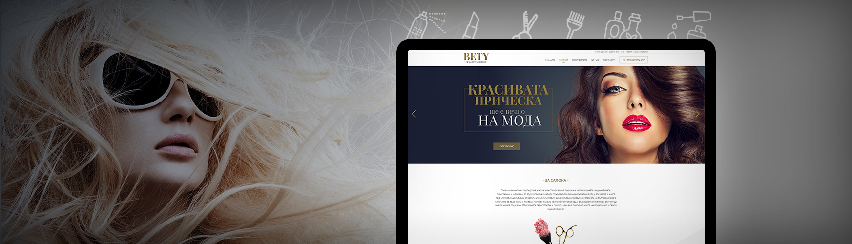 Изработка на WordPress-сайт за салон за красота Beauty Studio Bety