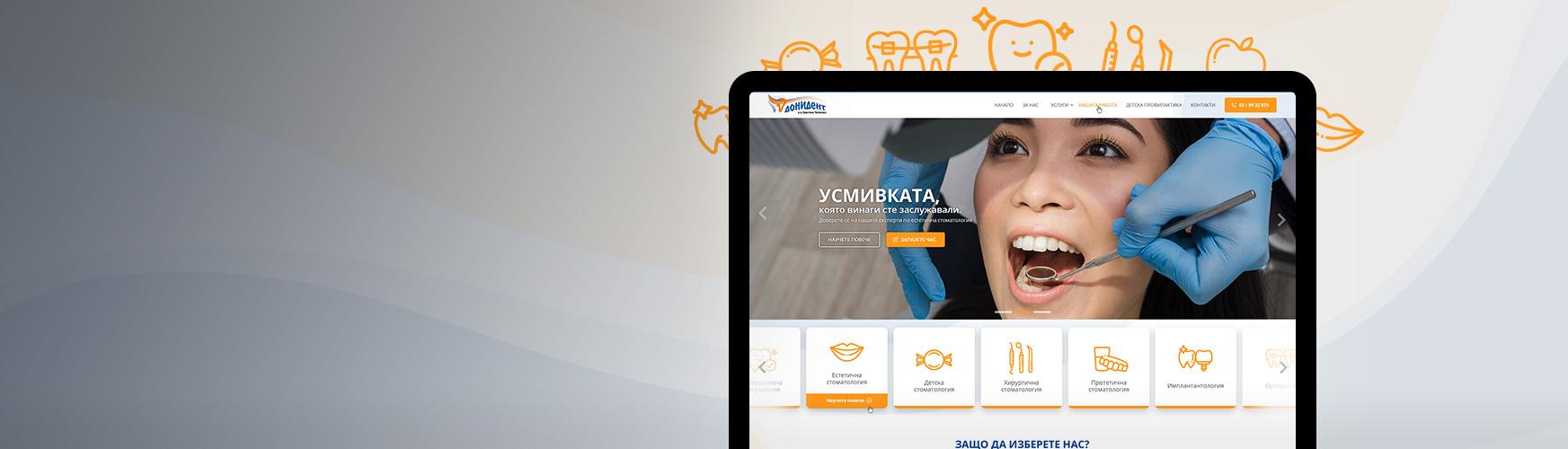 Изработка на WordPress-сайт за дентална клиника Донидент