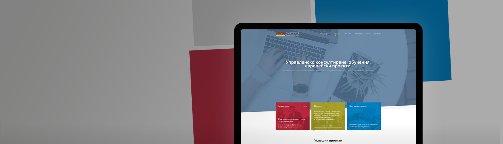 Изработка на WordPress-сайт за Focus Systems