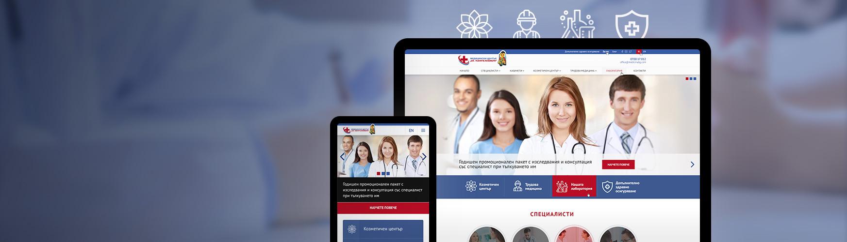 """Изработка на WordPress-сайт за медицински център """"Свети Пантелеймон"""""""