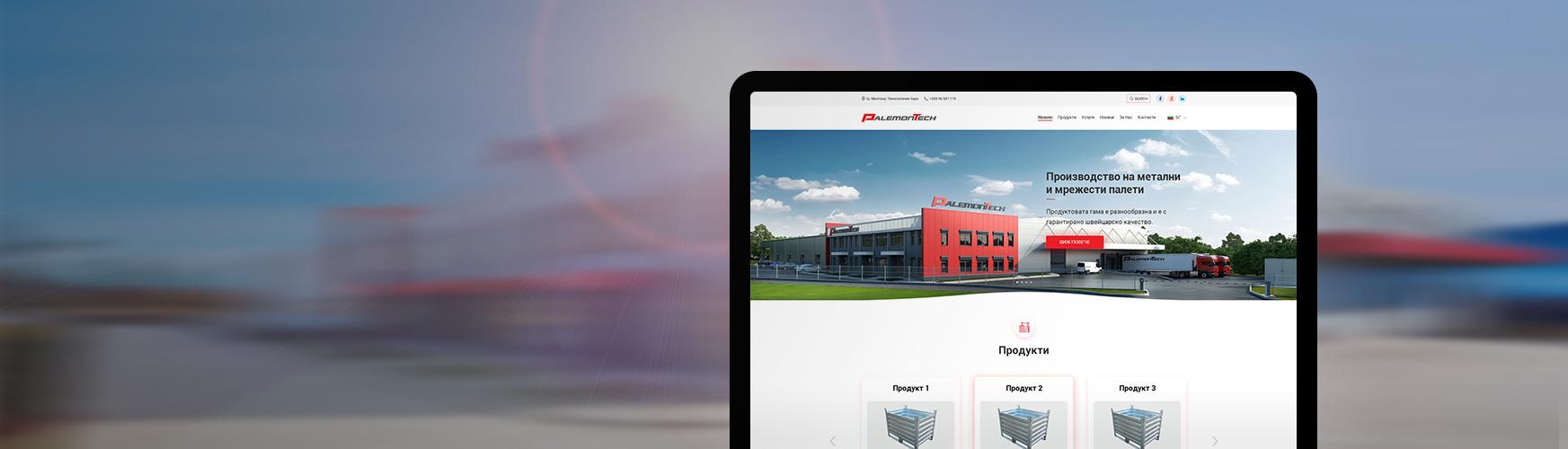Изработка на WordPress-сайт за Палемонтех