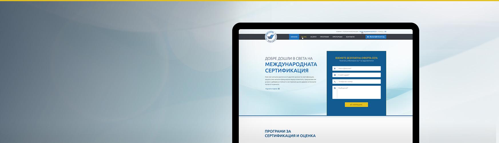 Изработка на WordPress-сайт за Интернешънал Сертификейшънс
